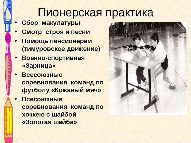 Пионерская практика Сбор макулатуры Смотр строя и песни Помощь пенсионерам (т...