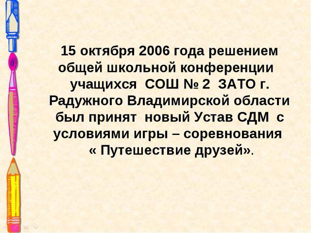 15 октября 2006 года решением общей школьной конференции учащихся СОШ № 2 ЗА...