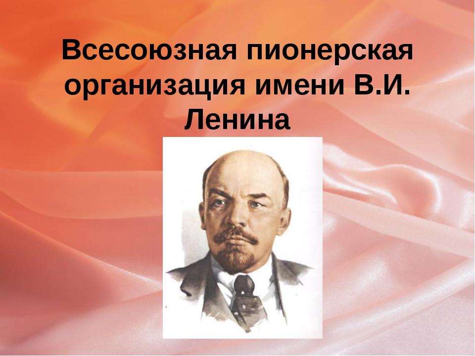 Всесоюзная пионерская организация имени В.И. Ленина