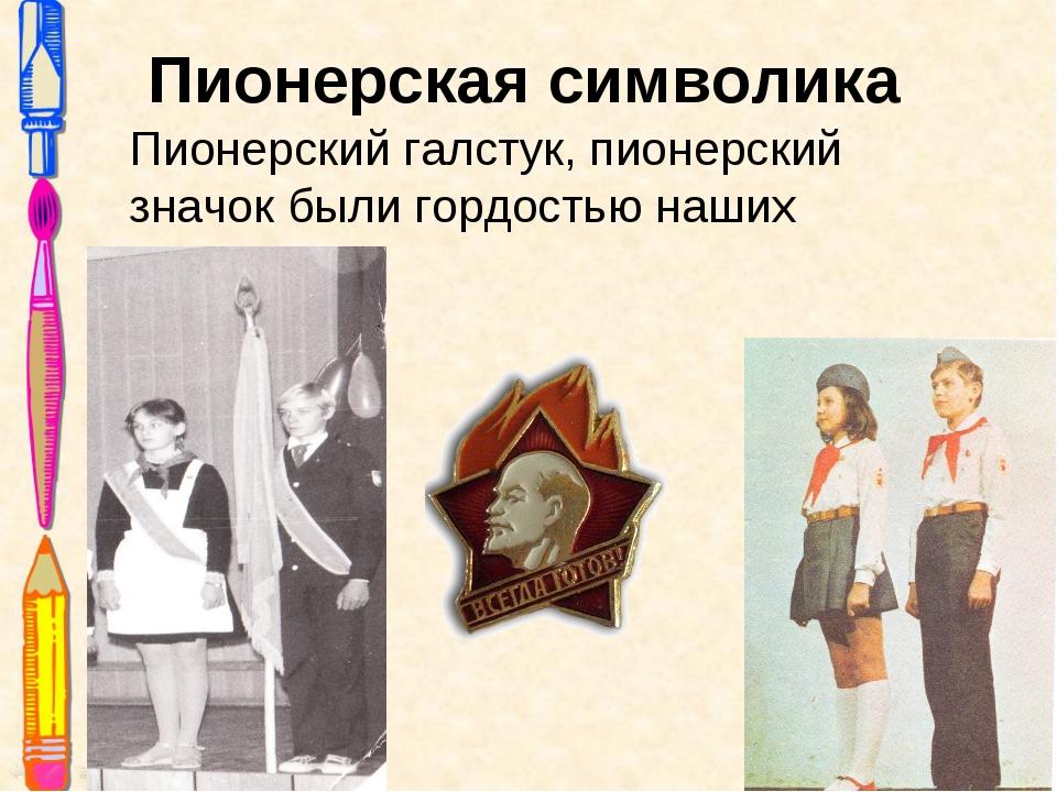 Пионерская символика Пионерский галстук, пионерский значок были гордостью наш...