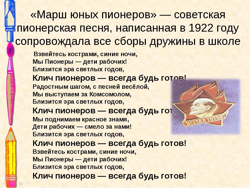 «Марш юных пионеров»— советская пионерская песня, написанная в 1922 году соп...