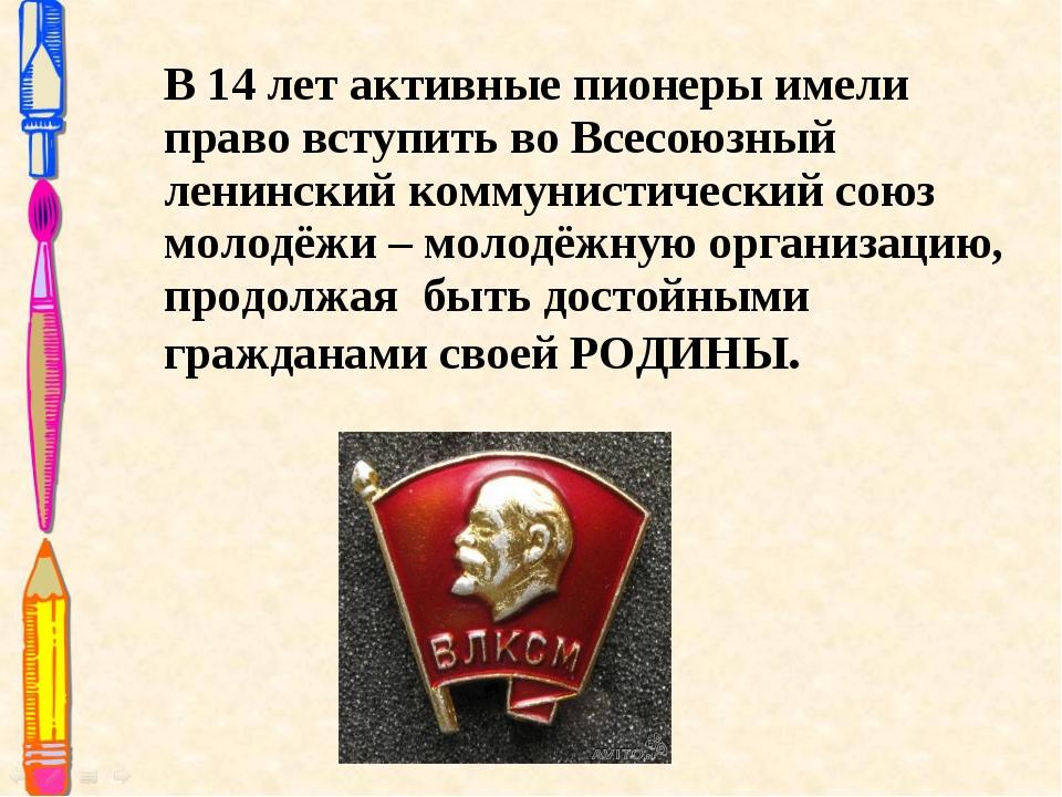 В 14 лет активные пионеры имели право вступить во Всесоюзный ленинский комму...