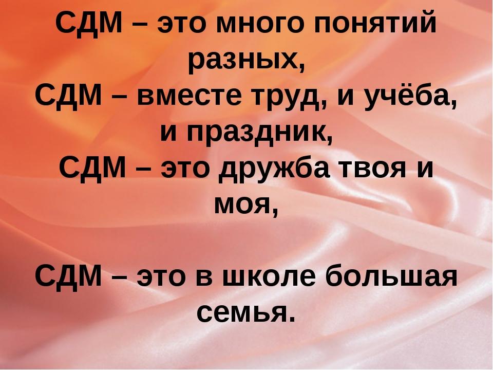 СДМ – это много понятий разных, СДМ – вместе труд, и учёба, и праздник, СДМ –...