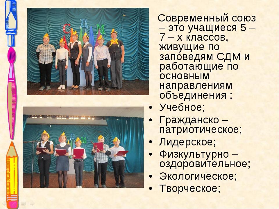 Современный союз – это учащиеся 5 – 7 – х классов, живущие по заповедям СДМ...