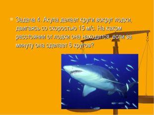 Задача 4. Акула делает круги вокруг лодки, двигаясь со скоростью 15 м/с. На к