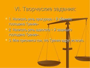 VI. Творческие задания: 1. Написать речь прокурора « Я обвиняю господина Трен