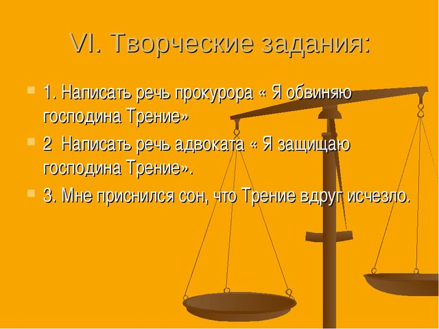 VI. Творческие задания: 1. Написать речь прокурора « Я обвиняю господина Трен...