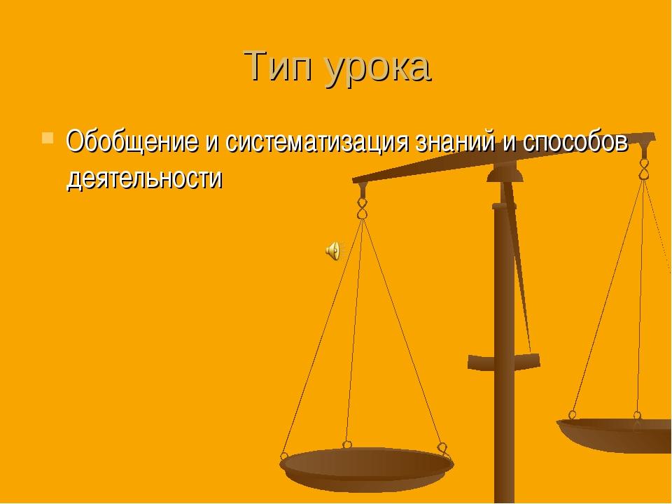 Тип урока Обобщение и систематизация знаний и способов деятельности