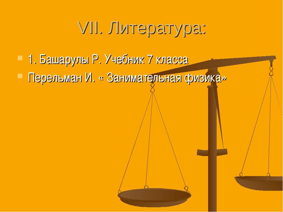 VII. Литература: 1. Башарулы Р. Учебник 7 класса Перельман И. « Занимательная...