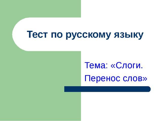Тест по русскому языку Тема: «Слоги. Перенос слов»