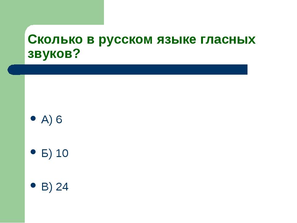 Сколько в русском языке гласных звуков? А) 6 Б) 10 В) 24