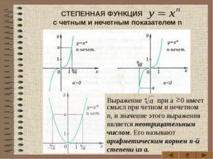 Выражение при а 0 имеет смысл при четном и нечетном n, и значение этого выраж