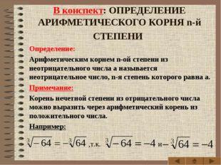 В конспект: ОПРЕДЕЛЕНИЕ АРИФМЕТИЧЕСКОГО КОРНЯ n-й СТЕПЕНИ Определение: Арифме