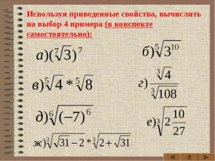 Используя приведенные свойства, вычислить на выбор 4 примера (в конспекте сам