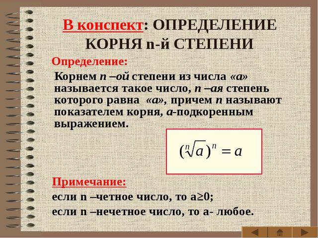 В конспект: ОПРЕДЕЛЕНИЕ КОРНЯ n-й СТЕПЕНИ Определение: Корнем n –ой степени и...