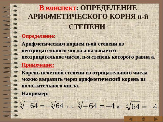 В конспект: ОПРЕДЕЛЕНИЕ АРИФМЕТИЧЕСКОГО КОРНЯ n-й СТЕПЕНИ Определение: Арифме...