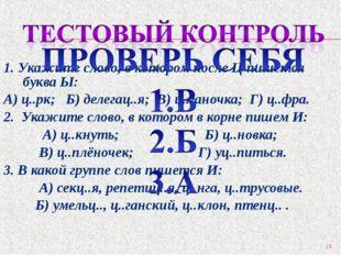 1. Укажите слово, в котором после Ц пишется буква Ы: А) ц..рк; Б) делегац..я;