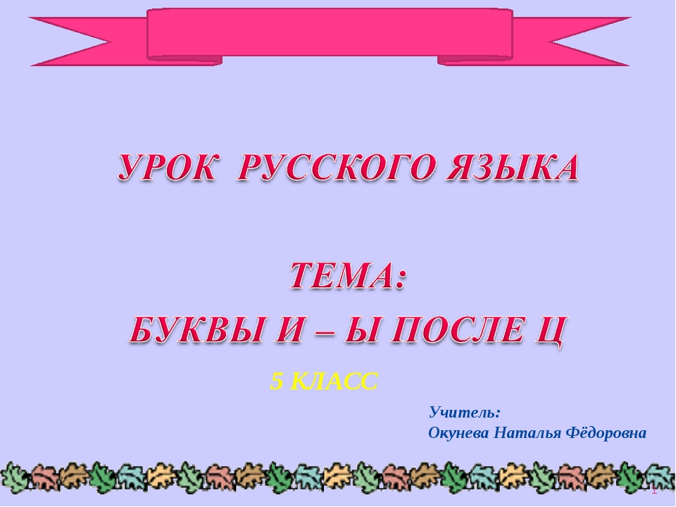 Учитель: Окунева Наталья Фёдоровна 5 КЛАСС *