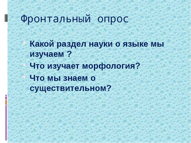 Фронтальный опрос Какой раздел науки о языке мы изучаем ? Что изучает морфоло...