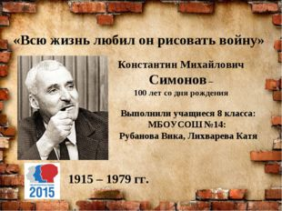 «Всюжизньлюбилонрисоватьвойну» 1915 – 1979 гг. Константин Михайлович Сим