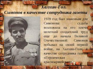 1939 год был знаковым для Симонова: судьба возложила на его плечи нелегкий с