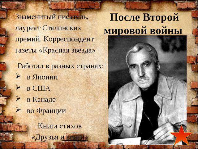 Знаменитый писатель, лауреат Сталинских премий. Корреспондент газеты «Красная...