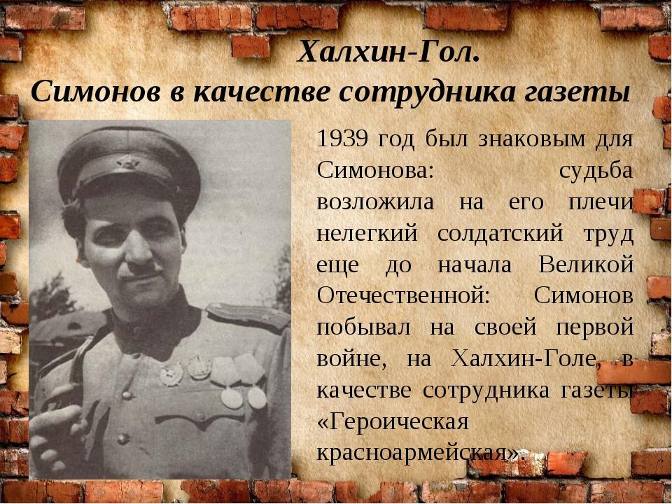 1939 год был знаковым для Симонова: судьба возложила на его плечи нелегкий с...