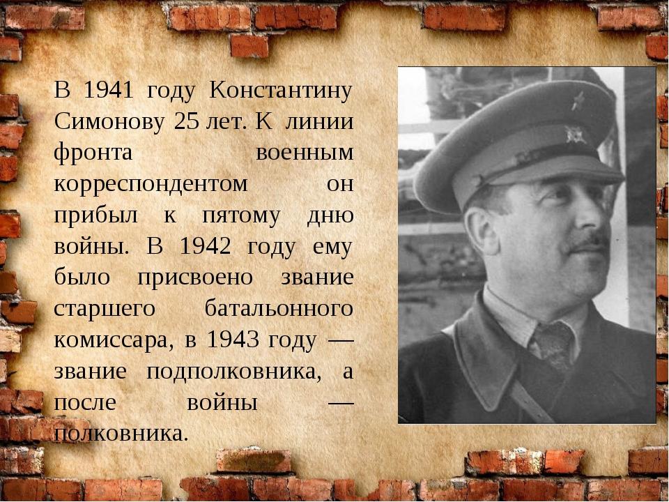 В 1941 году Константину Симонову 25 лет. К линии фронта военным корреспондент...