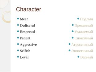 Character Mean Dedicated Respected Patient Aggressive Selfish Loyal Подлый Пр