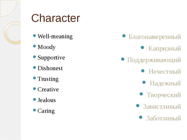 Character Well-meaning Moody Supportive Dishonest Trusting Creative Jealous C...