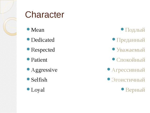 Character Mean Dedicated Respected Patient Aggressive Selfish Loyal Подлый Пр...
