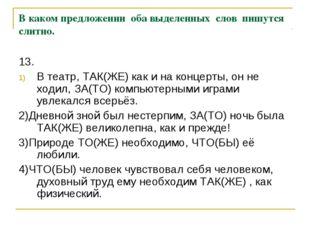 В каком предложении оба выделенных слов пишутся слитно. 13. В театр, ТАК(ЖЕ)
