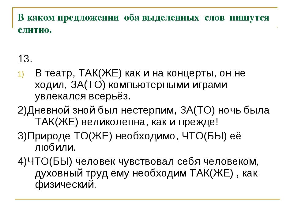 В каком предложении оба выделенных слов пишутся слитно. 13. В театр, ТАК(ЖЕ)...