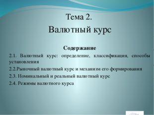 Тема 2. Валютный курс Содержание 2.1. Валютный курс: определение, классификац