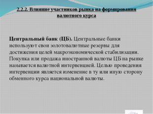 2.2.2. Влияние участников рынка на формирования валютного курса Центральный б
