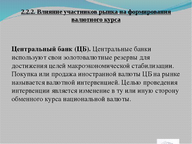 2.2.2. Влияние участников рынка на формирования валютного курса Центральный б...