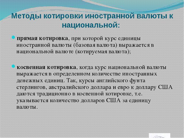 Методы котировки иностранной валюты к национальной: прямая котировка, при кот...