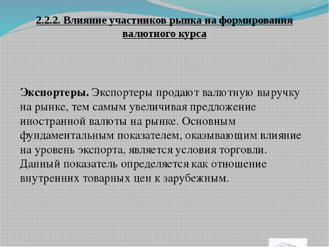 2.2.2. Влияние участников рынка на формирования валютного курса Экспортеры. Э...