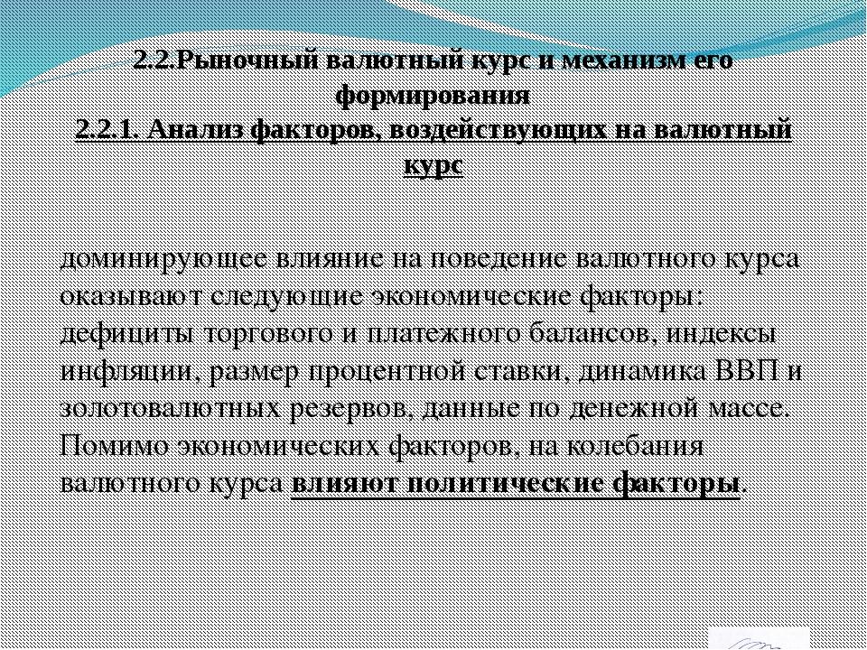 2.2.Рыночный валютный курс и механизм его формирования 2.2.1. Анализ факторов...