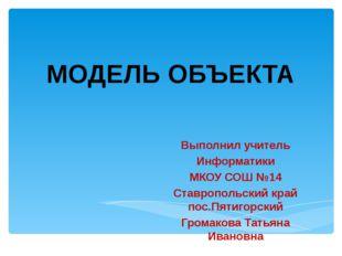 Выполнил учитель Информатики МКОУ СОШ №14 Ставропольский край пос.Пятигорский