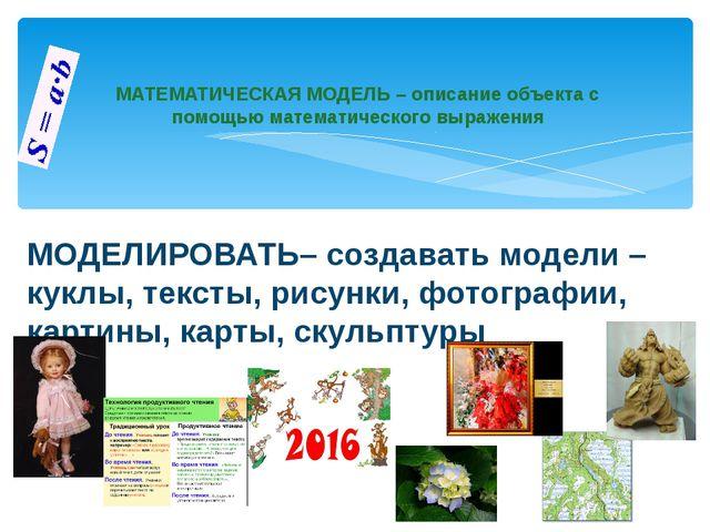 МАТЕМАТИЧЕСКАЯ МОДЕЛЬ – описание объекта с помощью математического выражения...