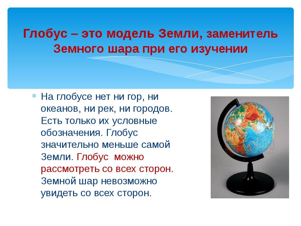 Глобус – это модель Земли, заменитель Земного шара при его изучении На глобус...