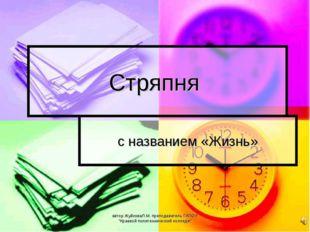 """Стряпня с названием «Жизнь» автор ЖуйковаЛ.М. преподаватель ГАПОУ """"Краевой по"""