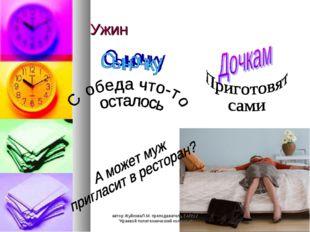 """Ужин автор ЖуйковаЛ.М. преподаватель ГАПОУ """"Краевой политехнический колледж"""""""