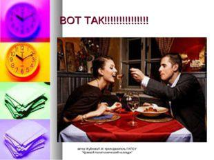 """ВОТ ТАК!!!!!!!!!!!!!!! автор ЖуйковаЛ.М. преподаватель ГАПОУ """"Краевой политех"""