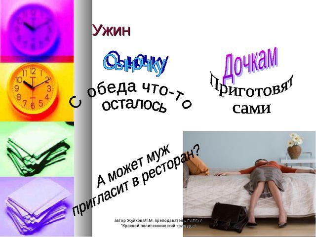 """Ужин автор ЖуйковаЛ.М. преподаватель ГАПОУ """"Краевой политехнический колледж""""..."""