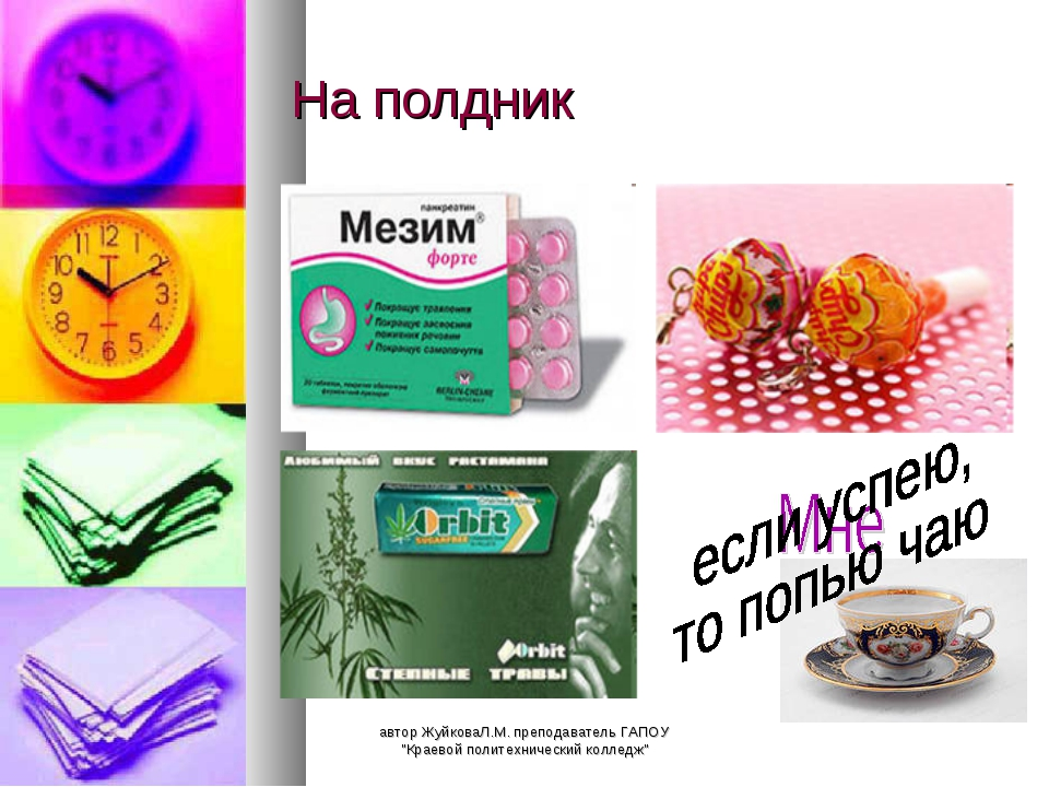 """На полдник автор ЖуйковаЛ.М. преподаватель ГАПОУ """"Краевой политехнический кол..."""