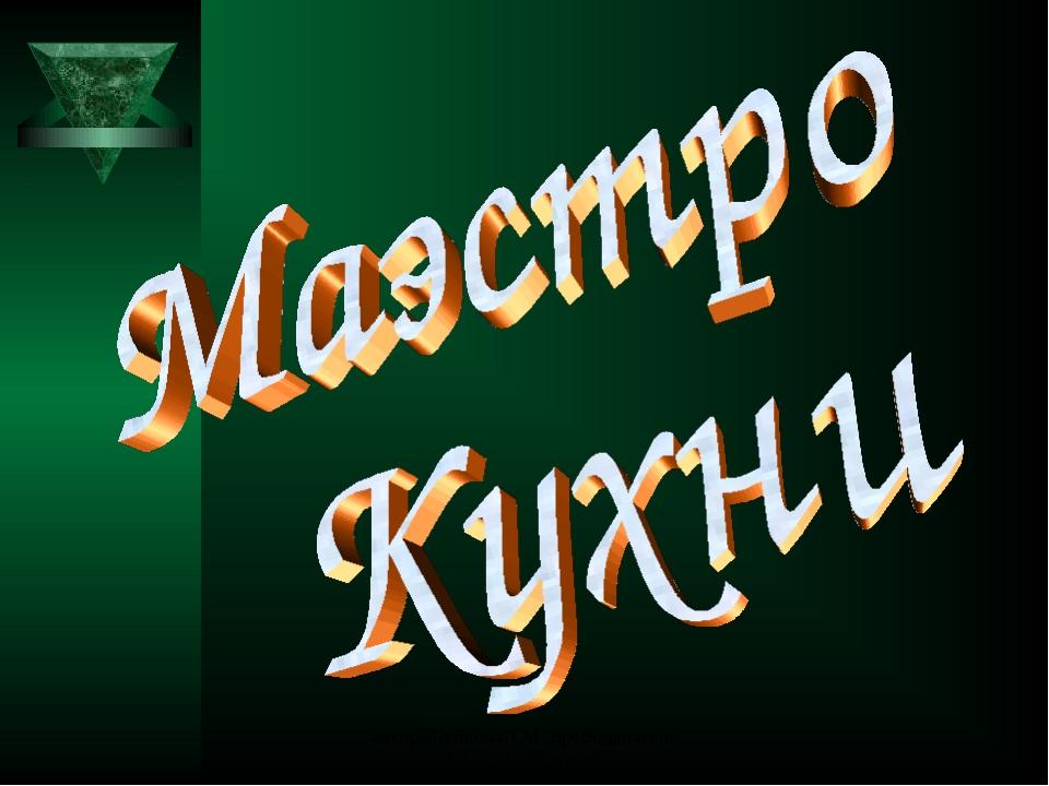 """автор ЖуйковаЛ.М. преподаватель ГАПОУ """"Краевой политехнический колледж"""" автор..."""