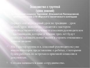 Знакомство с группой (урок знаний) Презентация создана Черневой Елизаветой Ле