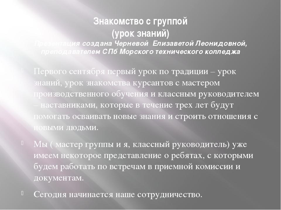 Знакомство с группой (урок знаний) Презентация создана Черневой Елизаветой Ле...